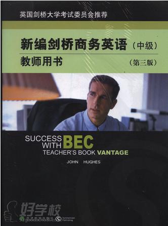 广州愿达外语学校--剑桥商务英语中级
