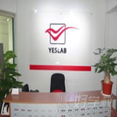 广州Yeslab教学环境