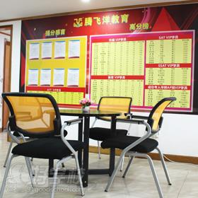 广州腾飞洋教育校区环境