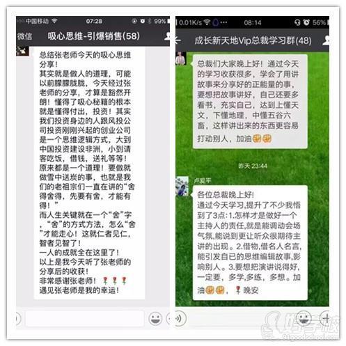 广州成长新天地口才培训学校学生感言