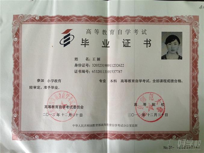 江苏自考网_南京师范大学自考本科证书
