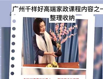 广州整理收纳师培训班