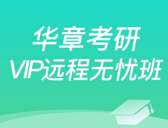 广州考研管理类联考VIP远程独立课题辅导课程