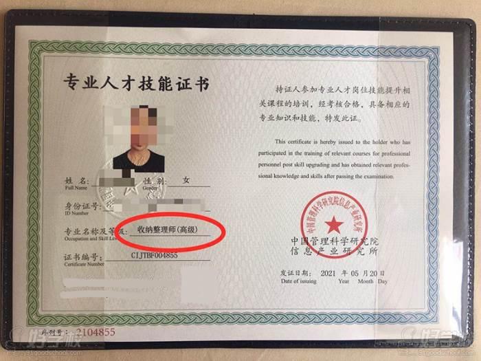 资格证书1