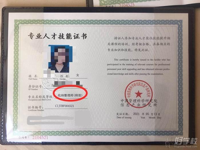 资格证书2